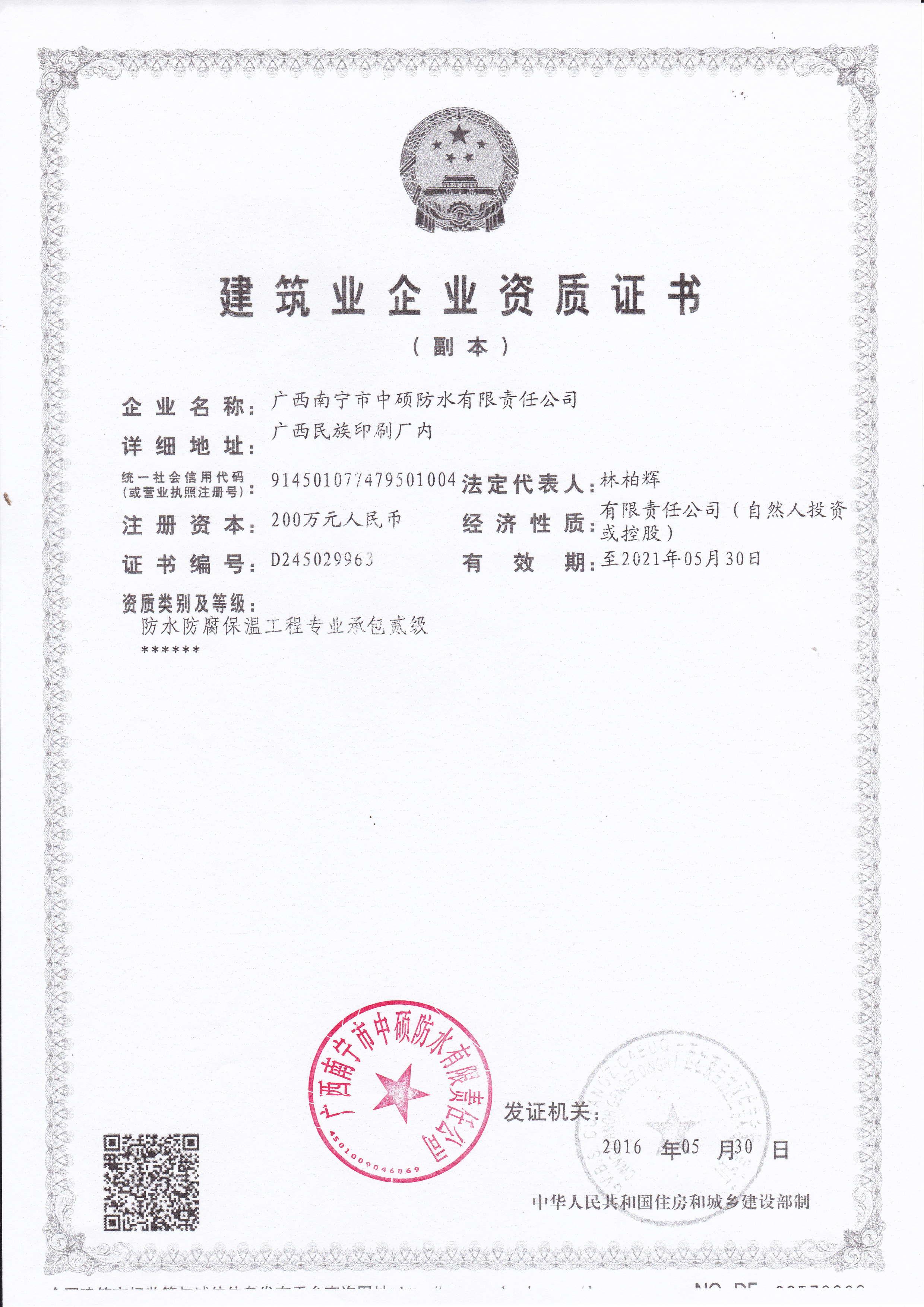 5、资质证书.jpg