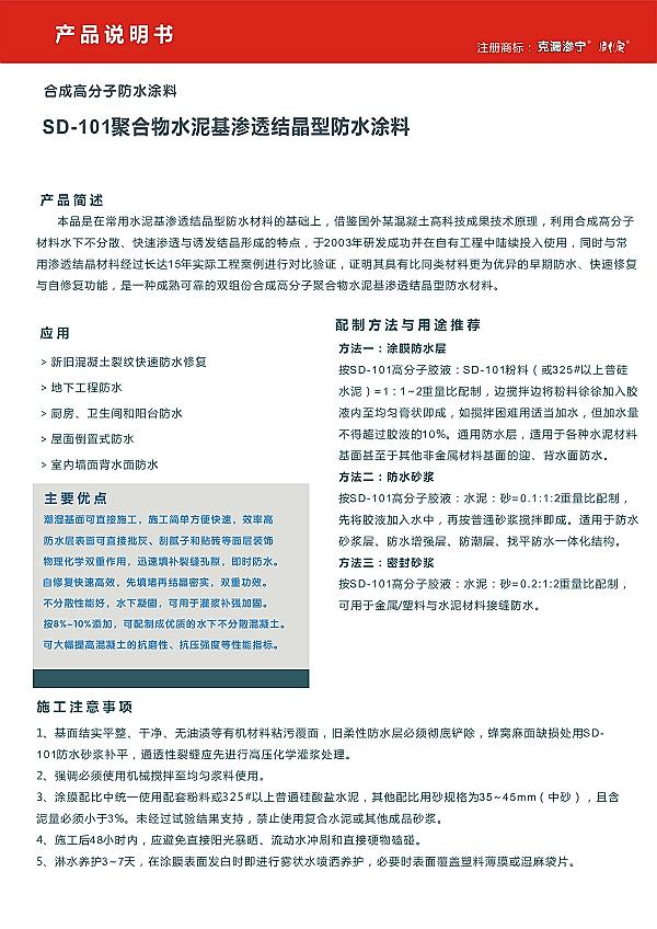 SD-101产品说明书_页面_1.png