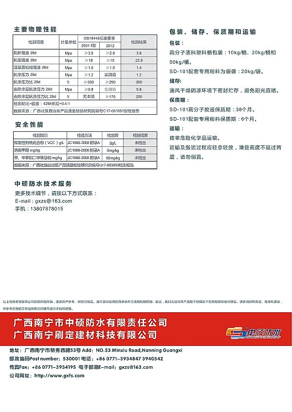SD-101产品说明书_页面_2.png